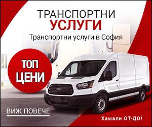 транспортни-услуги