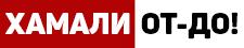Хамали ОТ-ДО! Logo